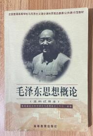 毛泽东思想概论(本科试用本)