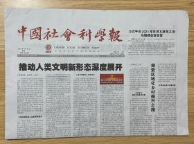 中国社会科学报 2021年9月27日 星期一 总第2258期 今日八版 邮发代号:1-287 国内统一刊号:CN11-0274 国外发行代号:D3983 Chinese Social Sciences Today