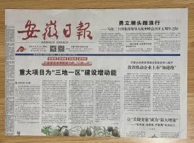 安徽日报 2021年9月5日 星期日 农历辛丑年七月廿九 第25257期 今日4版 国内统一刊号 CN34-0001 邮发代号 25-1 生日报 旧报纸