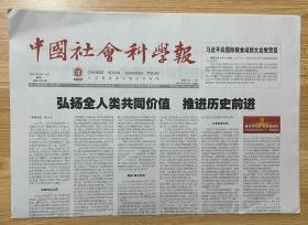 中国社会科学报 2021年9月13日 星期一 总第2250期 今日八版 邮发代号:1-287 国内统一刊号:CN11-0274 国外发行代号:D3983 Chinese Social Sciences Today