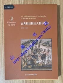 古典柏拉图主义哲学导论(望江柏拉图研究论丛)