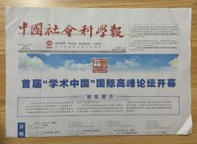 中国社会科学报 2021年10月14日 星期四 总第2265期 今日八版 邮发代号:1-287 国内统一刊号:CN11-0274 国外发行代号:D3983 Chinese Social Sciences Today
