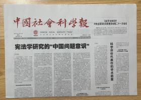 中国社会科学报 2021年8月31日 星期二 总第2241期 今日八版 邮发代号:1-287 国内统一刊号:CN11-0274 国外发行代号:D3983 Chinese Social Sciences Today