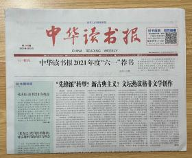 中华读书报  2021年6月2日 第1342期 今日二十版 China Reading Weekly