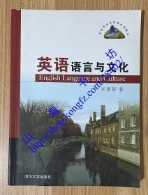 英语语言与文化(高校英语选修课系列教材)9787302375388