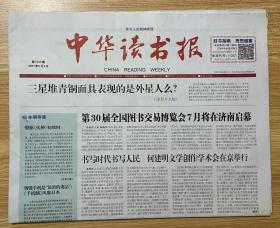 中华读书报  2021年5月5日 第1338期 今日二十版 China Reading Weekly