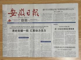 安徽日报 2021年8月22日 星期日 农历辛丑年七月十五 第25243期 今日4版 国内统一刊号 CN34-0001 邮发代号 25-1 生日报 旧报纸