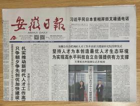 安徽日报 2021年10月9日 星期六 农历辛丑年九月初四 第25291期 今日4版 国内统一刊号 CN34-0001 邮发代号 25-1 生日报 旧报纸