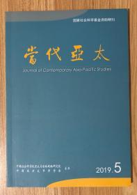 当代亚太(双月刊) 2019年第5期 总第227期 CN 11-3706/C Journal of Contemporary Asia-Pacific Studies