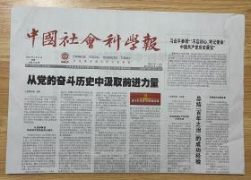 中国社会科学报 2021年6月21日 星期一 总第2190期 今日八版 邮发代号:1-287 国内统一刊号:CN11-0274 国外发行代号:D3983 Chinese Social Sciences Today