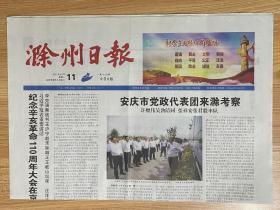 滁州日报 2021年10月11日 星期一 农历辛丑年九月初六 第11125期 今日8版 国内统一刊号 CN34-0012 邮发代号 25-14 生日报 旧报纸