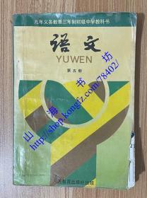 语文 第五册(九年义务教育三年制初级中学教科书)