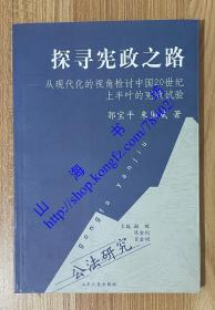 探寻宪政之路:从现代化的视角检讨中国20世纪上半叶的宪政试验