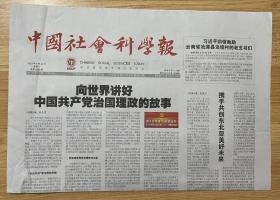 中国社会科学报 2021年8月23日 星期一 总第2235期 今日八版 邮发代号:1-287 国内统一刊号:CN11-0274 国外发行代号:D3983 Chinese Social Sciences Today
