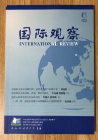 国际观察 2019年第6期 总第162期  International Review 9771005481194 CN31-1642/D 邮发代号:4-574