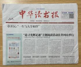 中华读书报  2021年6月9日 第1343期 今日二十版 China Reading Weekly