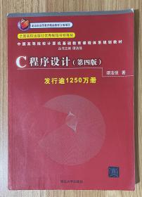 C程序设计(第四版)9787302224464