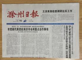 滁州日报 2021年9月15日 星期三 农历辛丑年八月初九 第11109期 今日12版 国内统一刊号 CN34-0012 邮发代号 25-14 生日报 旧报纸