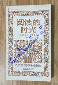 阅读的时光(英汉双语)