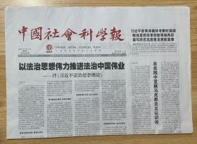 中国社会科学报 2021年9月16日 星期四 总第2253期 今日八版 邮发代号:1-287 国内统一刊号:CN11-0274 国外发行代号:D3983 Chinese Social Sciences Today