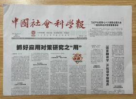 中国社会科学报 2021年9月24日 星期五 总第2257期 今日八版 邮发代号:1-287 国内统一刊号:CN11-0274 国外发行代号:D3983 Chinese Social Sciences Today