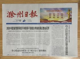 滁州日报 2021年8月12日 星期四 农历辛丑年七月初五 第11085期 今日8版 国内统一刊号 CN34-0012 邮发代号 25-14 生日报 旧报纸