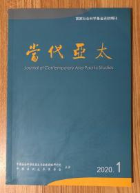 当代亚太(双月刊) 2020年第1期 总第229期 CN 11-3706/C Journal of Contemporary Asia-Pacific Studies