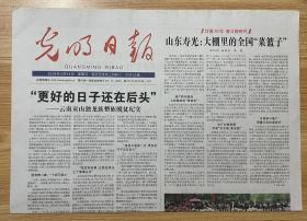 光明日报 2019年4月14日 星期日 农历己亥年三月初十 今日12版 CN 11-0026 代号 1-16 生日报 旧报纸 老报纸