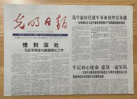 光明日报 2019年11月10日 星期日 农历己亥年十月十四 今日12版 CN 11-0026 代号 1-16 生日报 旧报纸 老报纸