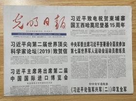 光明日报 2019年10月30日 星期三 农历己亥年十月初三 今日16版 CN 11-0026 代号 1-16 生日报 旧报纸 老报纸