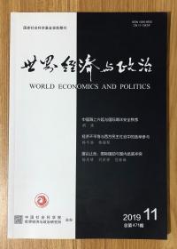 世界经济与政治 2019年第11期 总第471期 World Economics and Politics