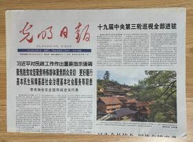 光明日报 2019年4月3日 星期三 农历己亥年二月廿八 今日16版 CN 11-0026 代号 1-16 生日报 旧报纸 老报纸
