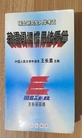 硕士研究生入学考试:英语词汇惯用法手册