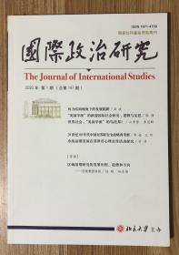 国际政治研究(双月刊) 2020年第1期(总第167期)The Journal of International Studies 9771671470201