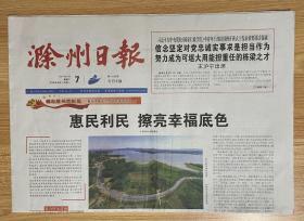 滁州日报 2021年9月7日 星期二 农历辛丑年八月初一 第11103期 今日8版 国内统一刊号 CN34-0012 邮发代号 25-14 生日报 旧报纸