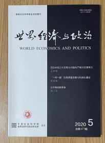 世界经济与政治 2020年第5期 总第477期 World Economics and Politics