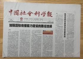 中国社会科学报 2021年6月17日 星期四 总第2188期 今日八版 邮发代号:1-287 国内统一刊号:CN11-0274 国外发行代号:D3983 Chinese Social Sciences Today