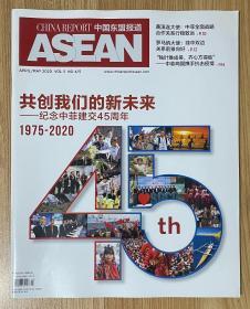 中国东盟报道  China Report ASEAN April/May 2020 Vol. 5 No. 4/5