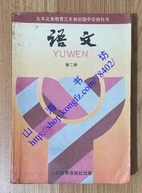 语文 第二册(九年义务教育三年制初级中学教科书)