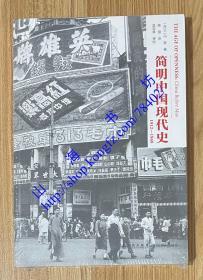 简明中国现代史(1912-1949)