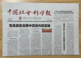 中国社会科学报 2021年9月23日 星期四 总第2256期 今日八版 邮发代号:1-287 国内统一刊号:CN11-0274 国外发行代号:D3983 Chinese Social Sciences Today