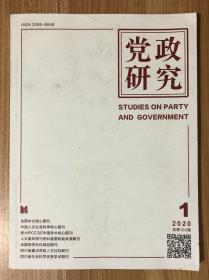 党政研究 2020年第1期 总第160期 Studies on Party and Government ISSN 2095-8048