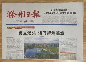 滁州日报 2021年9月6日 星期一 农历辛丑年七月三十 第11102期 今日8版 国内统一刊号 CN34-0012 邮发代号 25-14 生日报 旧报纸