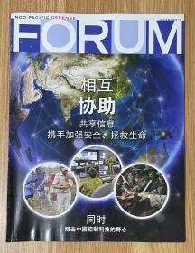 Indo-Pacific Defense Forum 2020年第45卷第1期 印太防务论坛:信息共享 2020年第45卷第1期