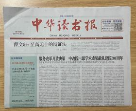 中华读书报  2021年10月13日 第1360期 今日二十版 China Reading Weekly