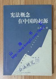 宪法概念在中国的起源