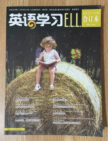英语学习(2014年7-12期合订本)9787513552486