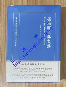 西南联大英文课 : (英汉双语版) 西南联大英文课 (英汉双语版)9787500150077 Freshman Readings in English