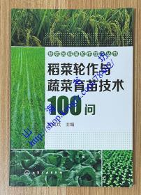 稻菜轮作与蔬菜育苗技术100问(新农民稻菜轮作技术丛书)