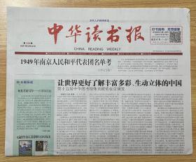中华读书报  2021年9月22日 第1358期 今日二十版 China Reading Weekly 缺少17-20版